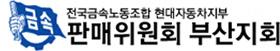 판매위원회 부산지회